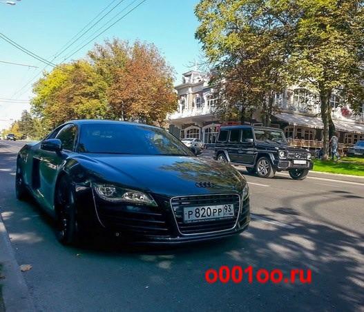 р820рр93
