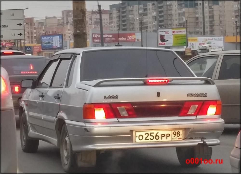 о256рр98
