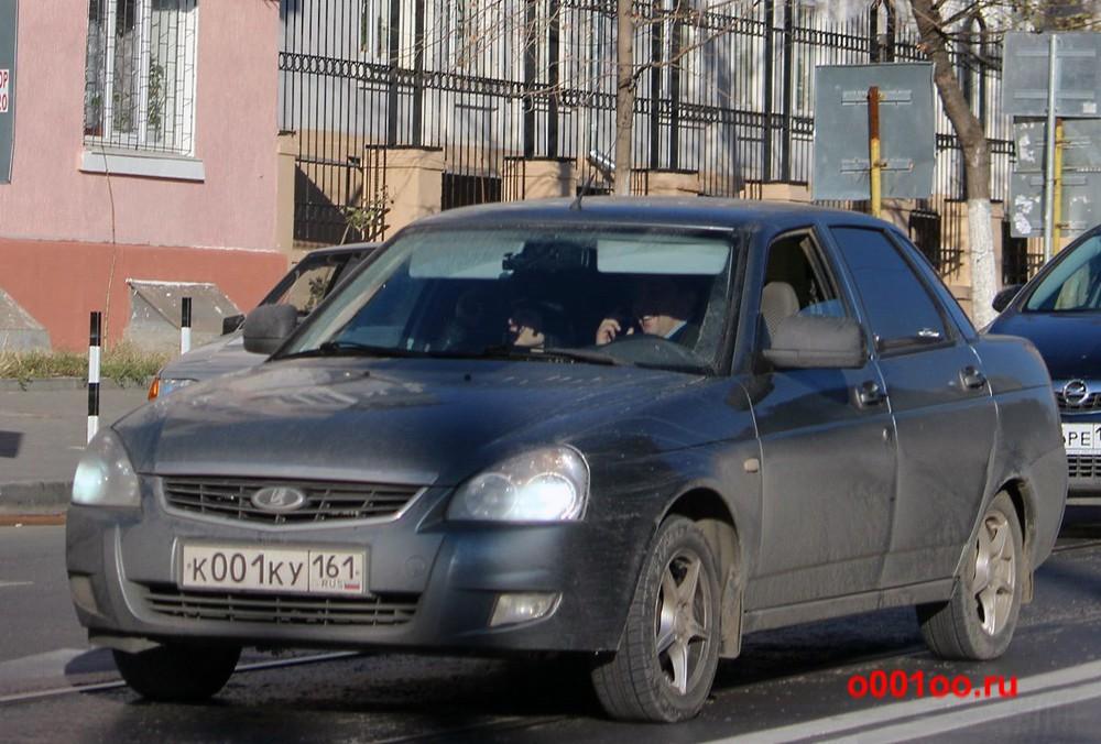 к001ку161