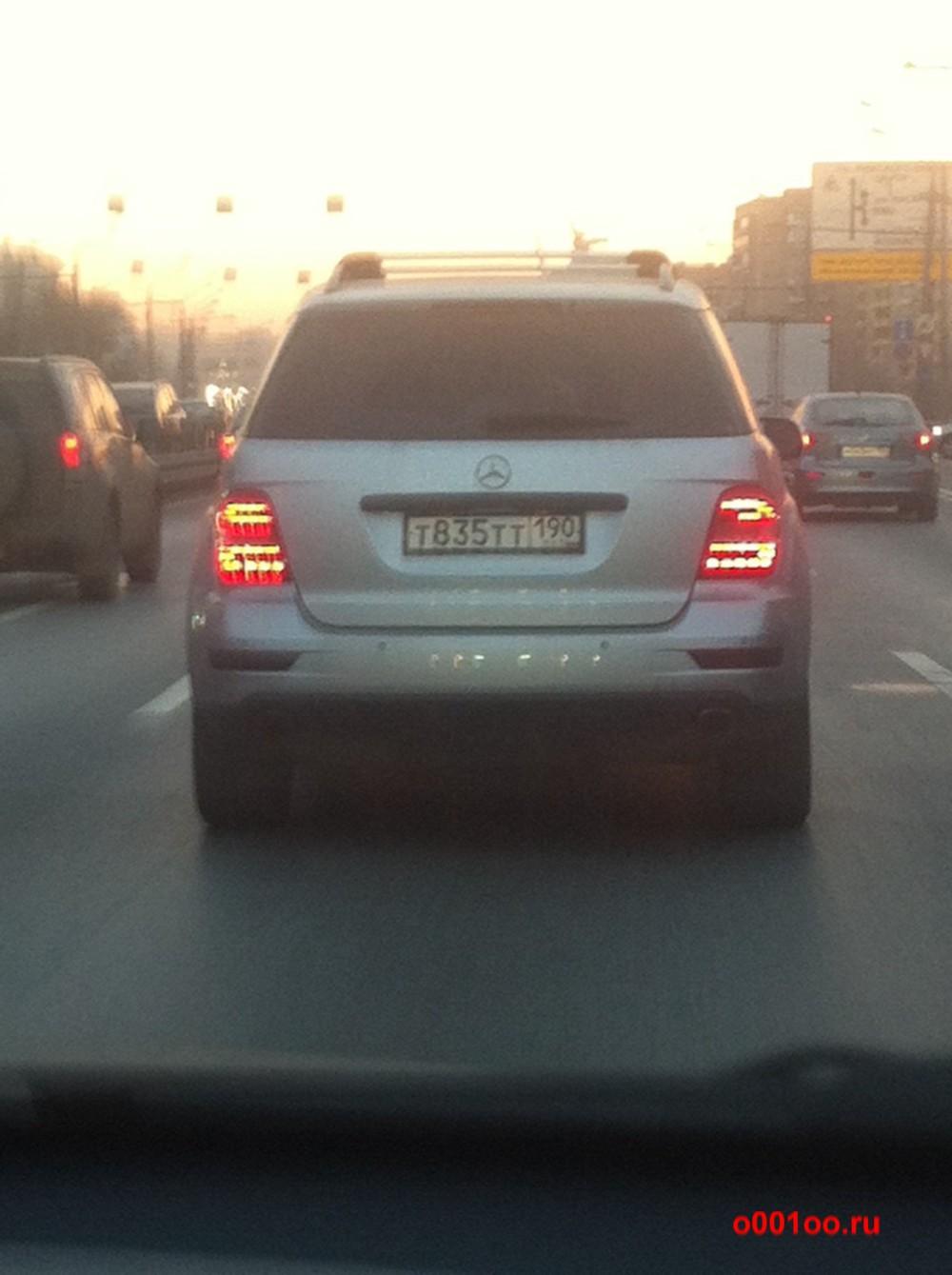 т835тт190