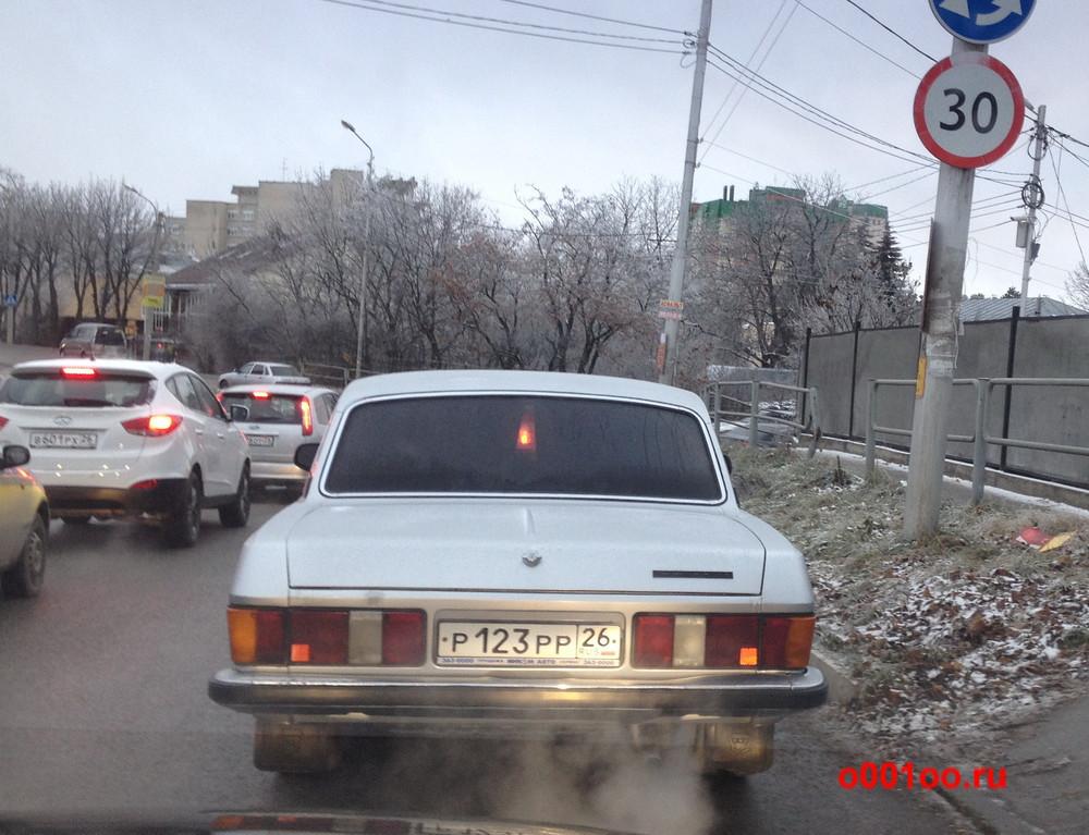 р123рр26