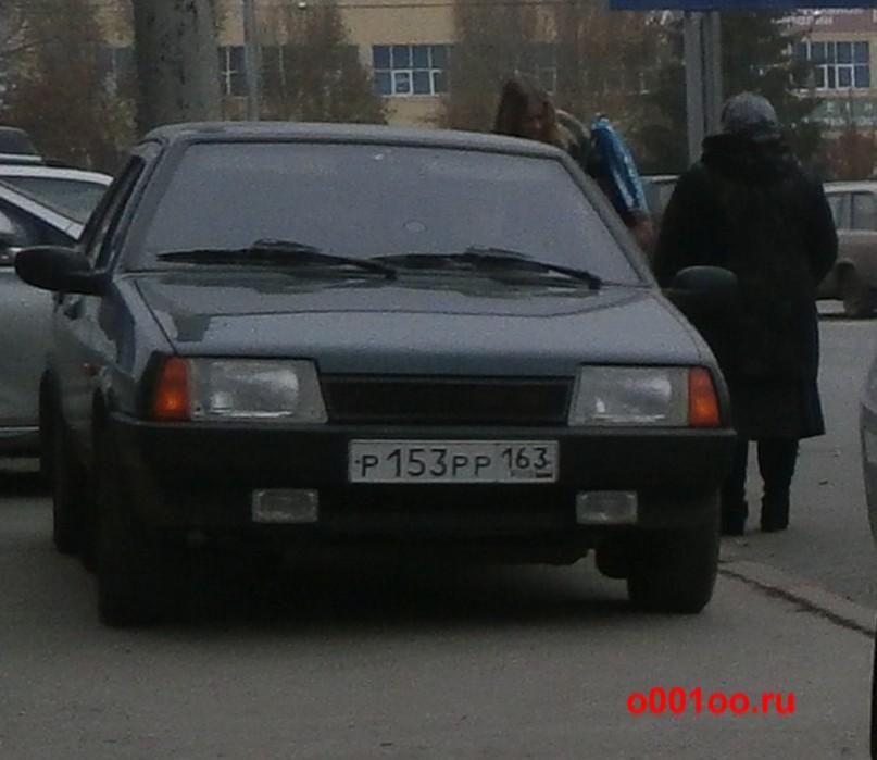 р153рр163
