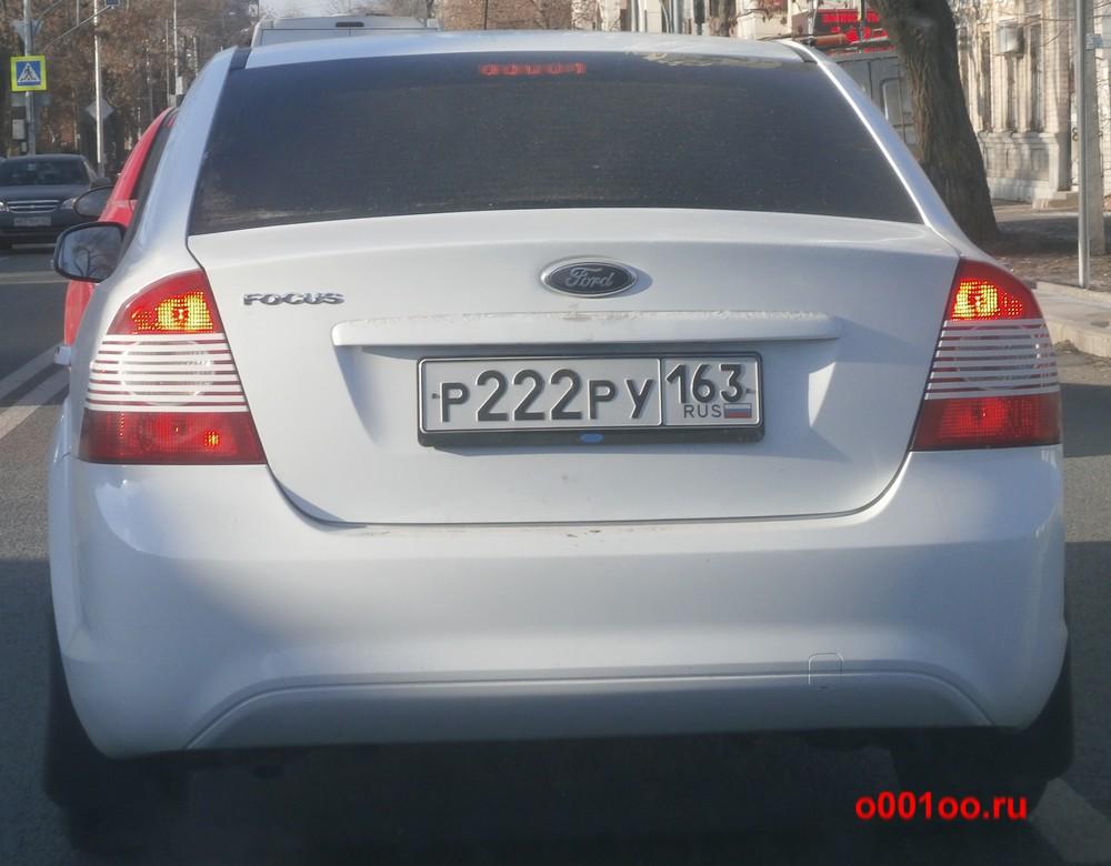 р222ру163