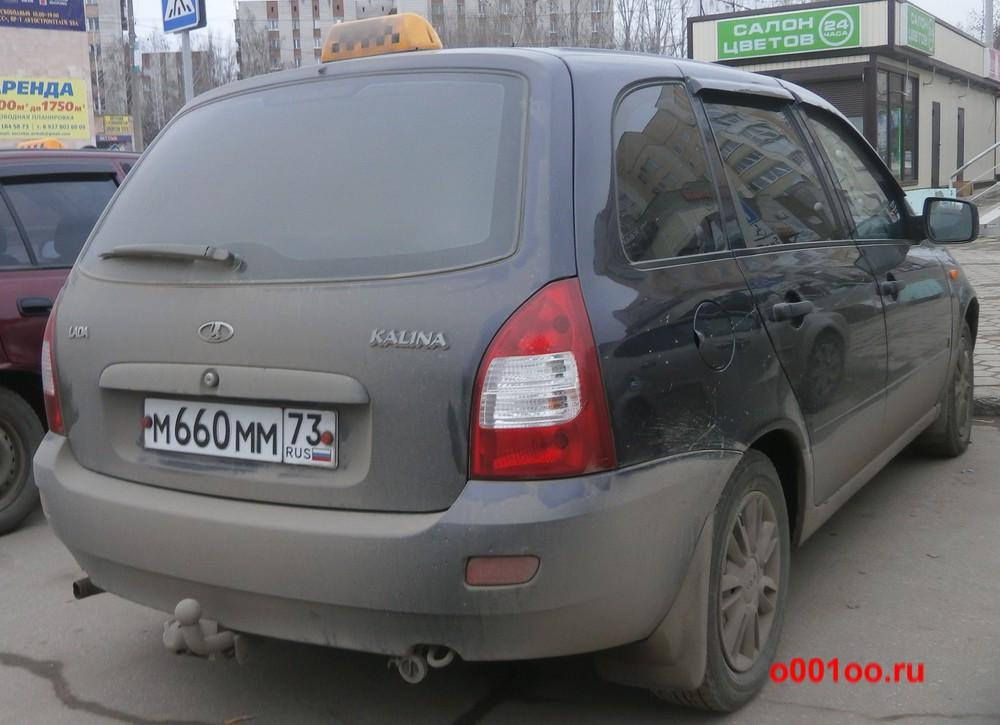 м660мм73
