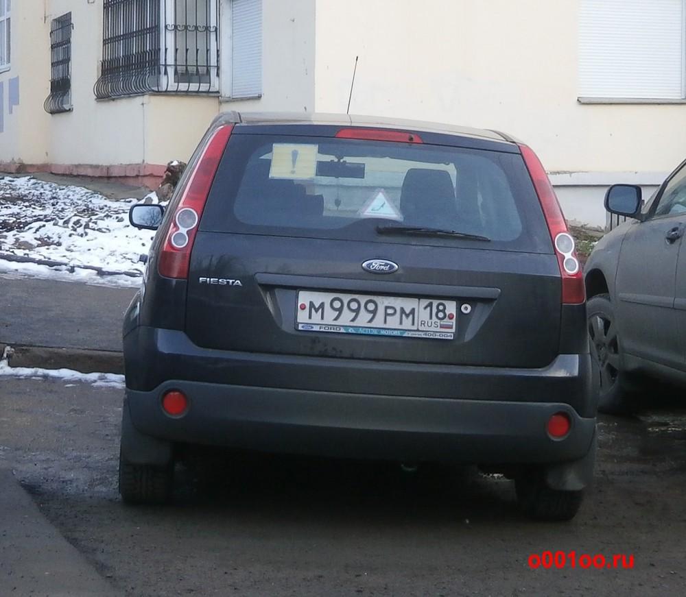 м999рм18