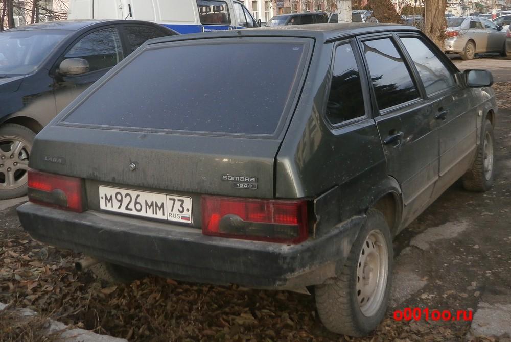 м926мм73