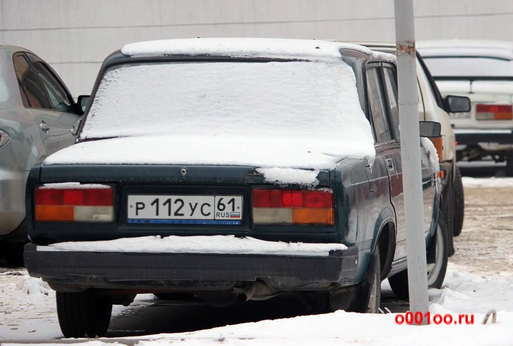 р112ус61