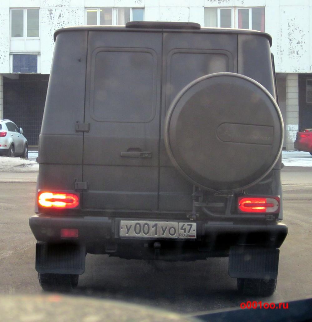 у001уо47