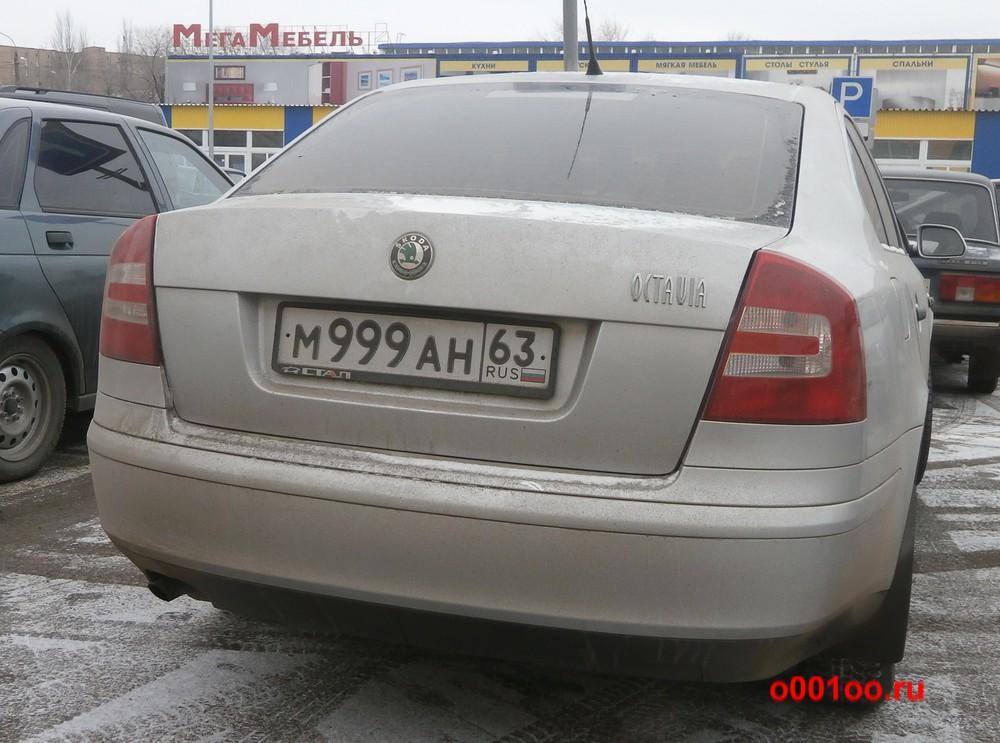 м999ан63