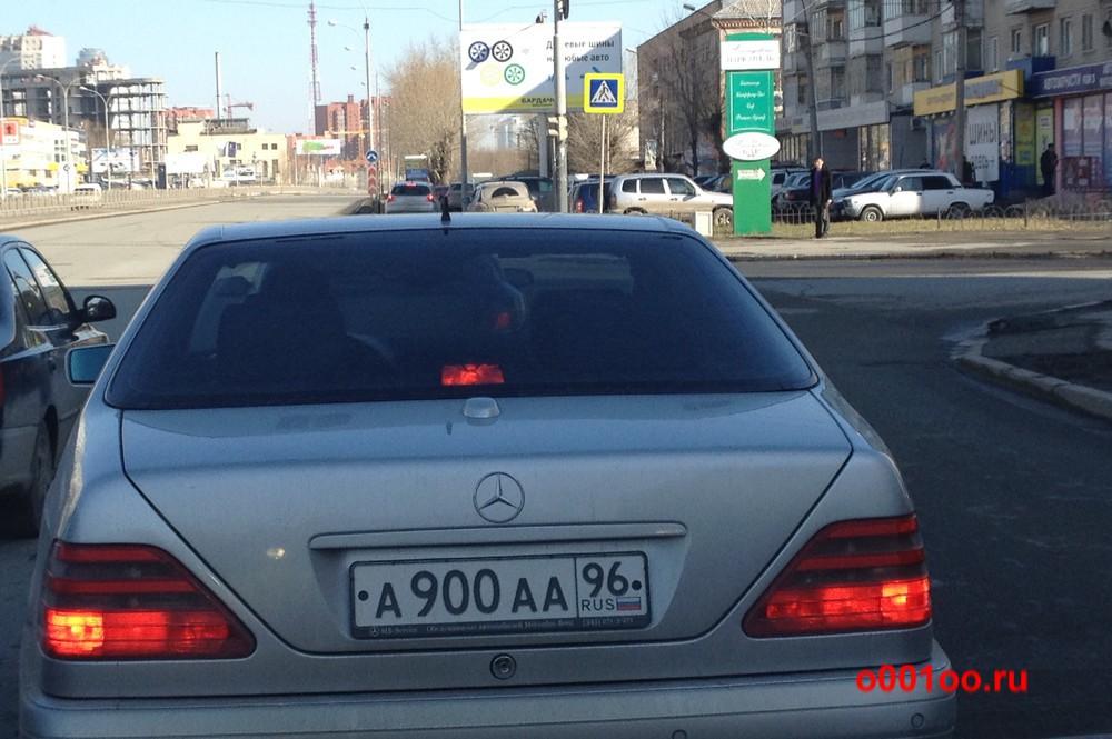 А900АА96