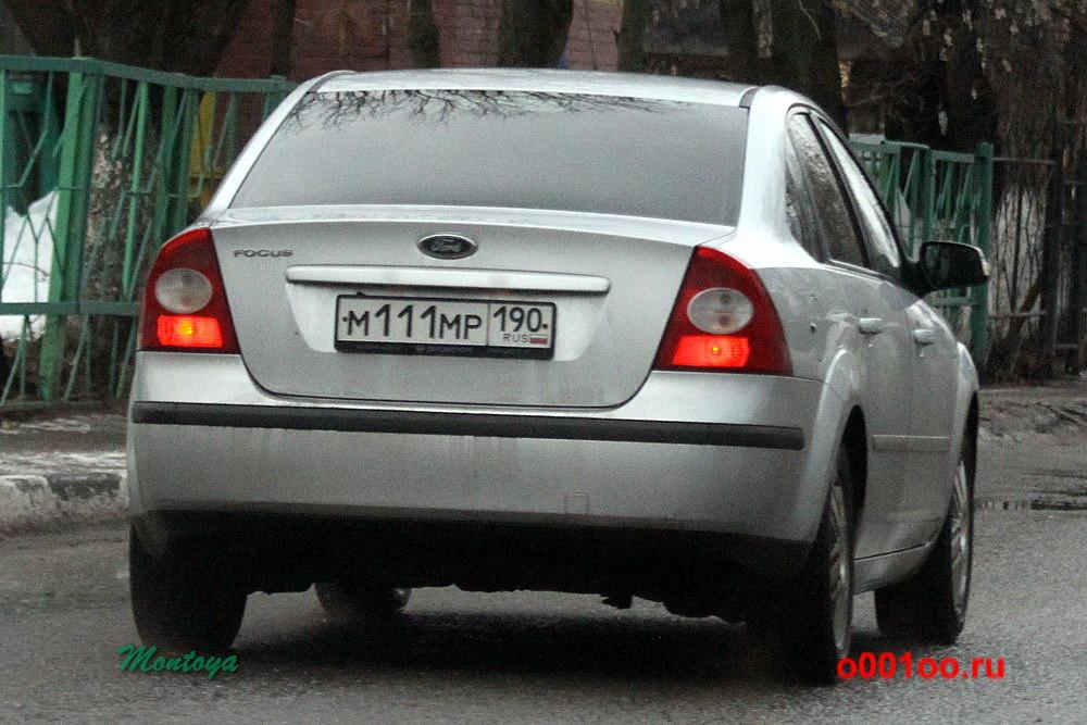 м111мр190