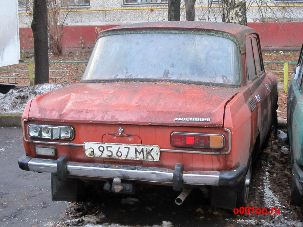 э9567МК