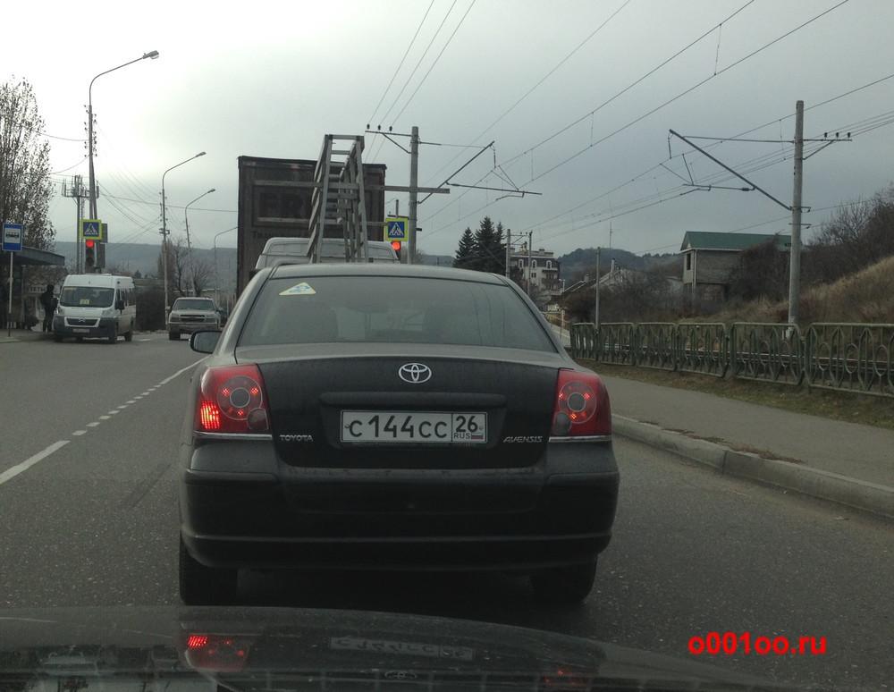 с144сс26