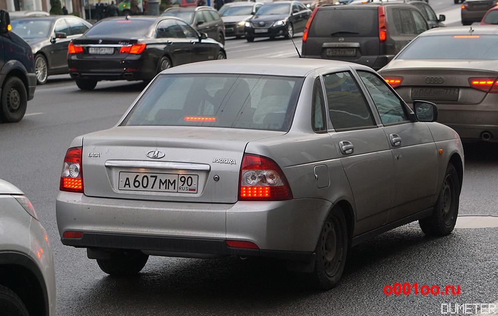 а607мм90