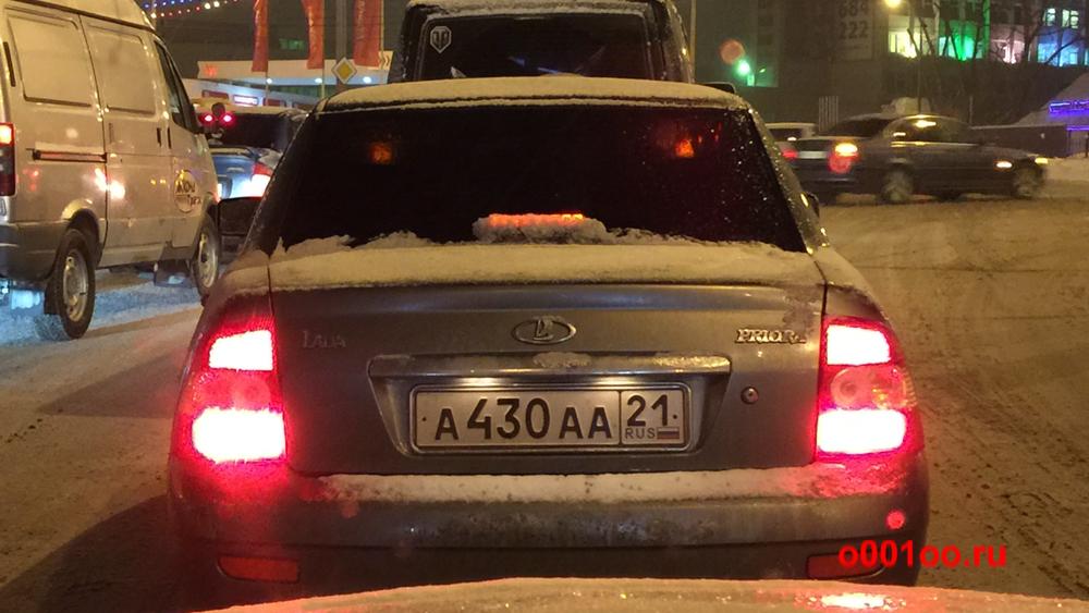 а430аа21