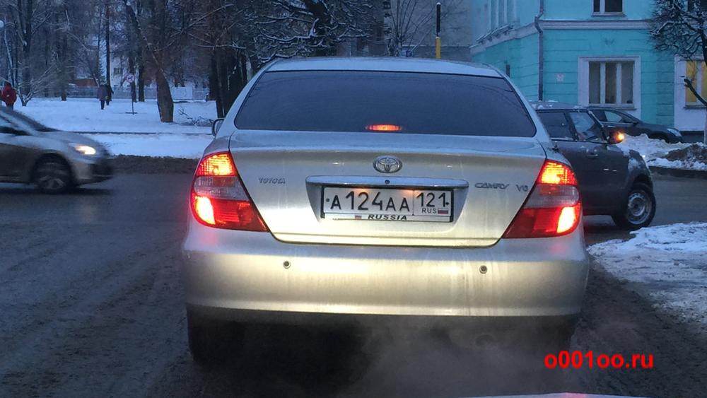 а124аа121