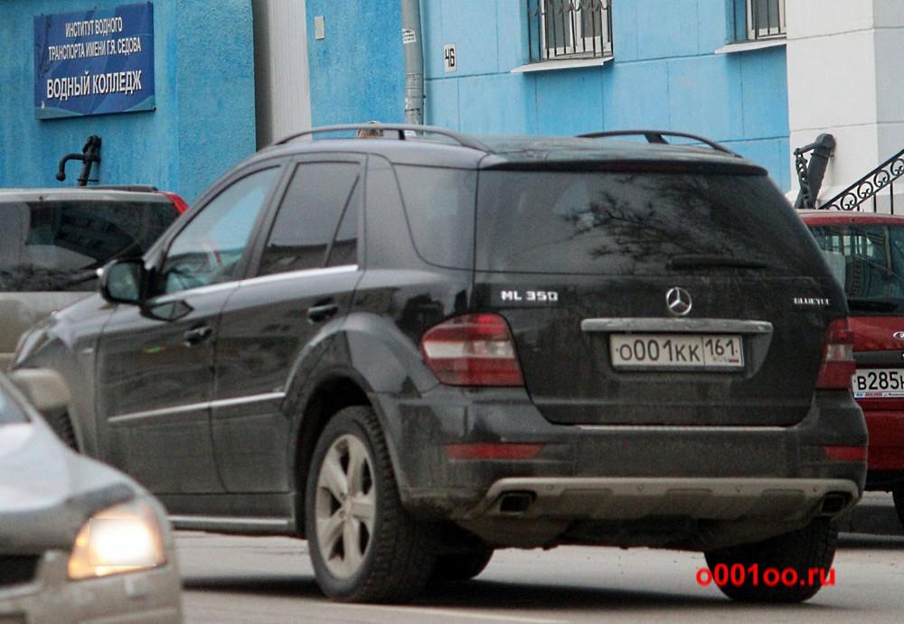 о001кк161
