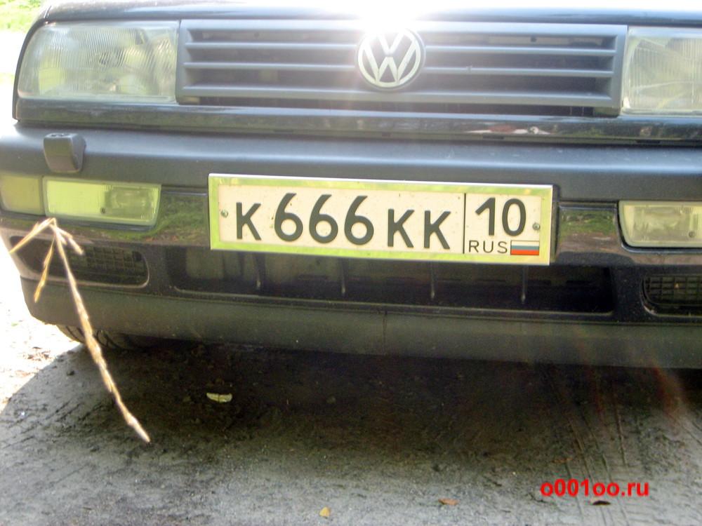 к666кк10