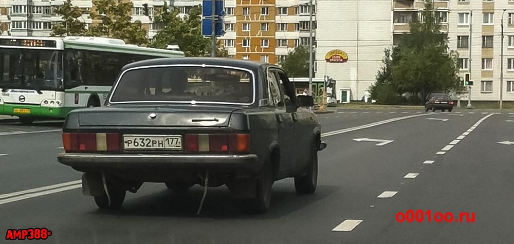 р632рн177