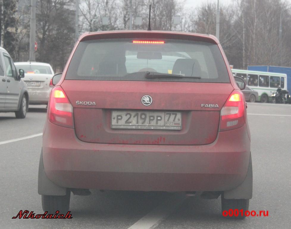 р219рр77