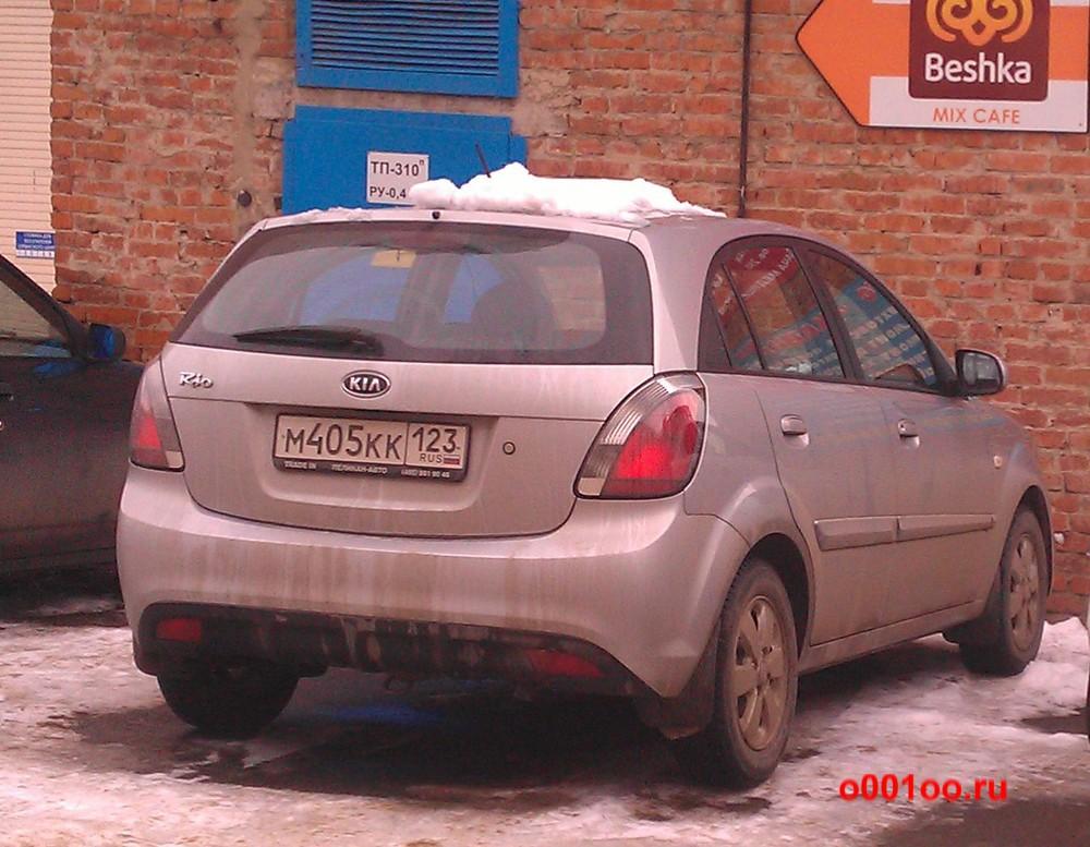 м405кк123