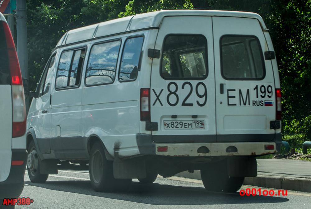 х829ем199