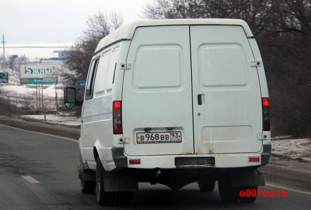 в968вв93