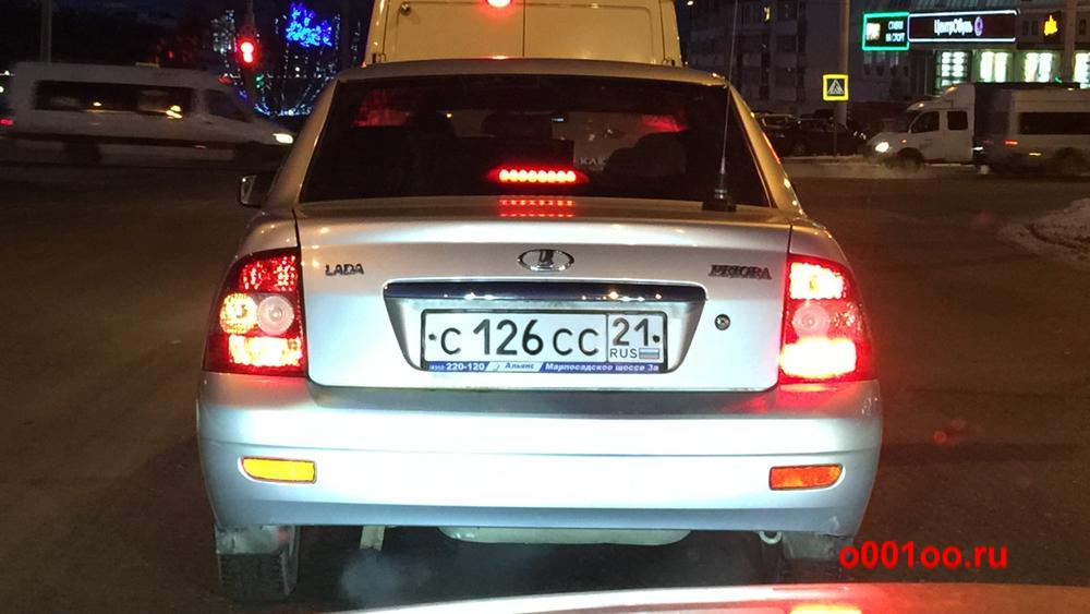 с126сс21