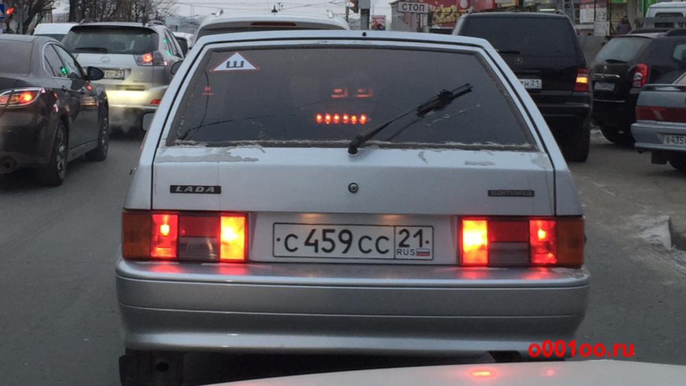 с459сс21