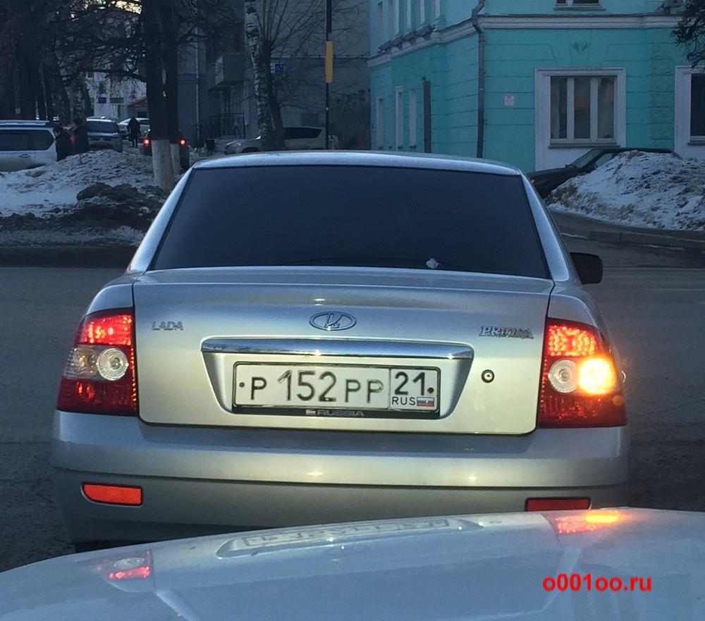 р152рр21