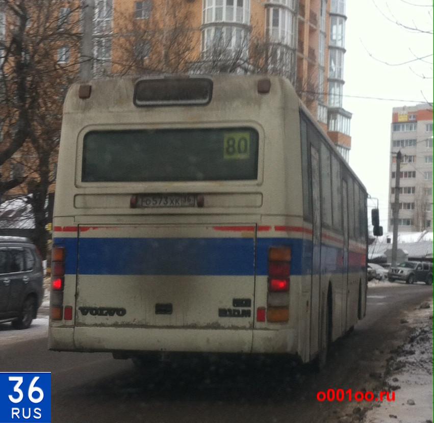 О573ХК36