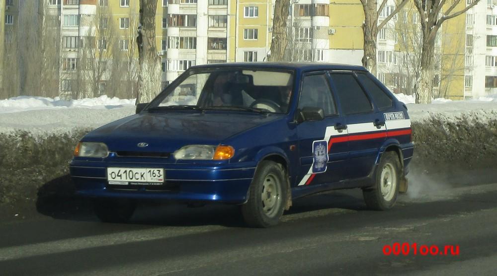 о410ск163