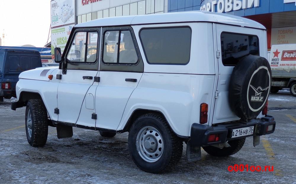 а216нв35