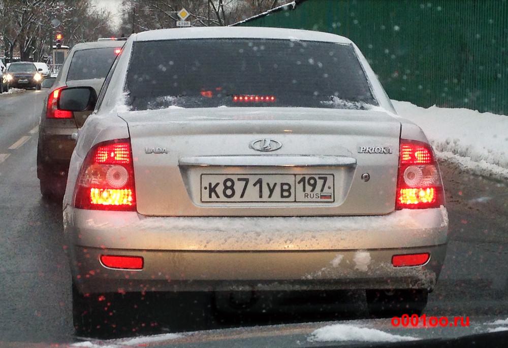 к871ув197