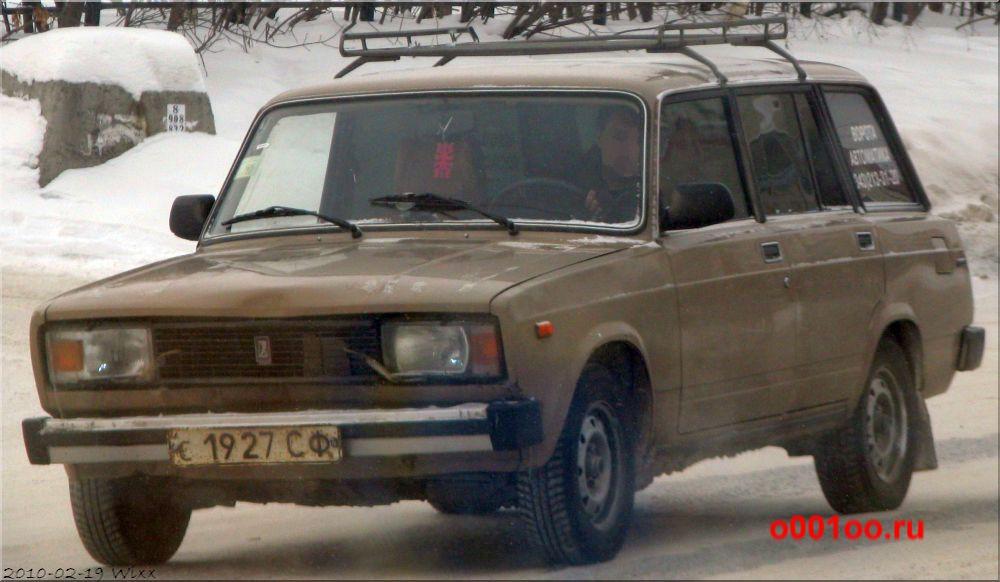 с1927СФ