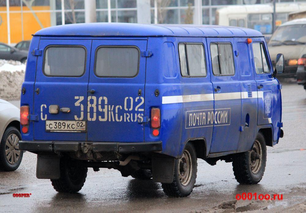 с389кс02