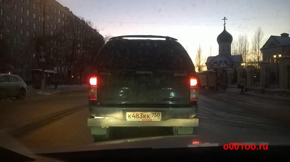 к483кк750