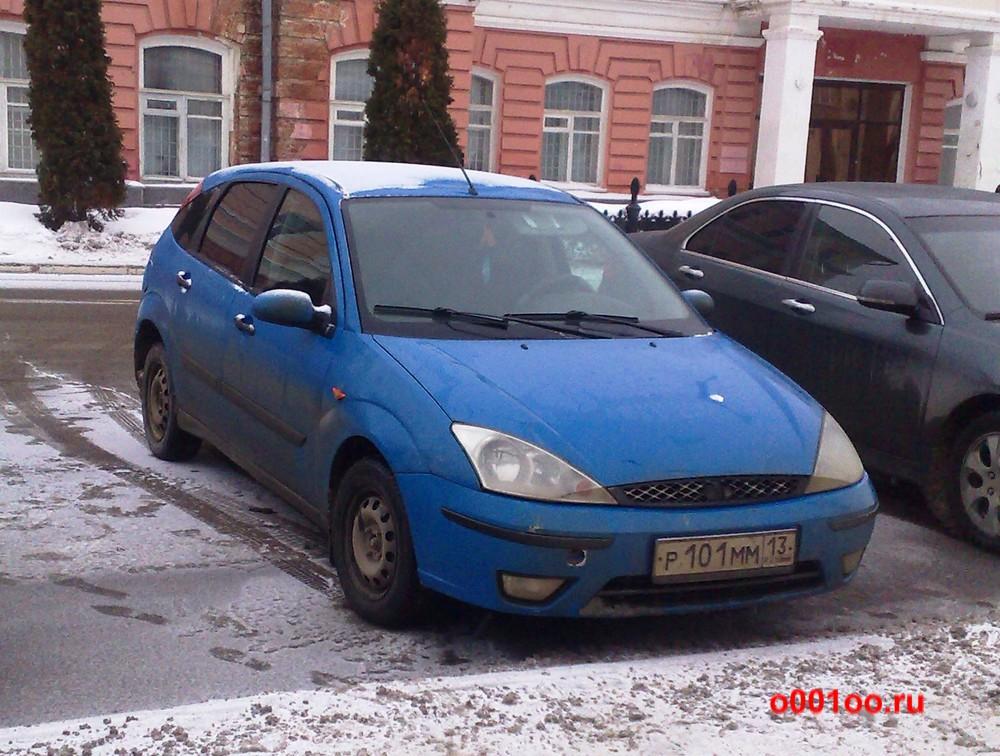 р101мм13