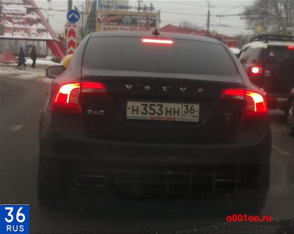 н353нн36