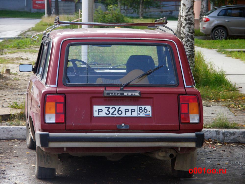 Р326РР86
