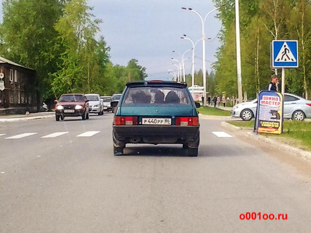Р440РР86
