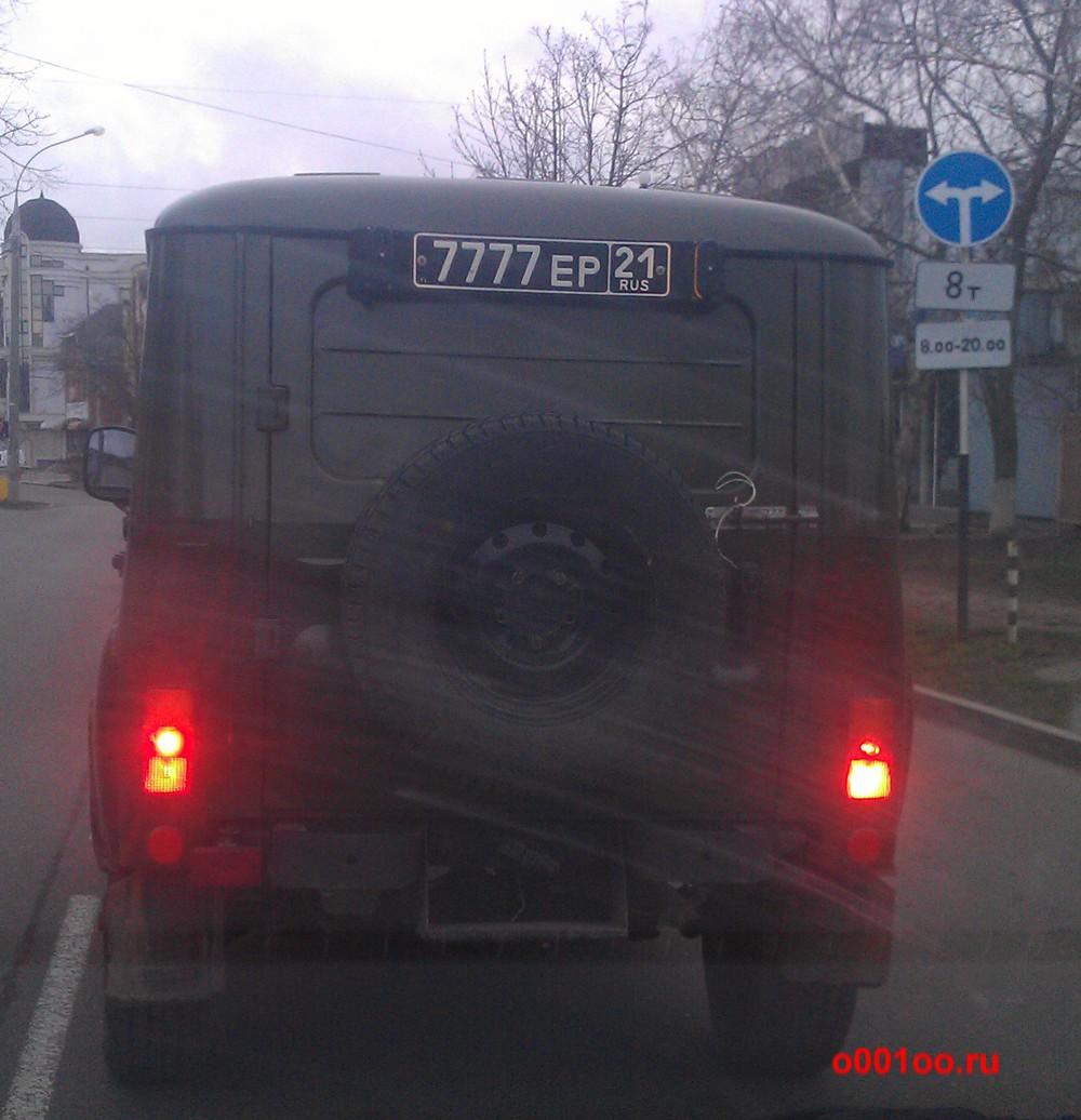 7777ер21