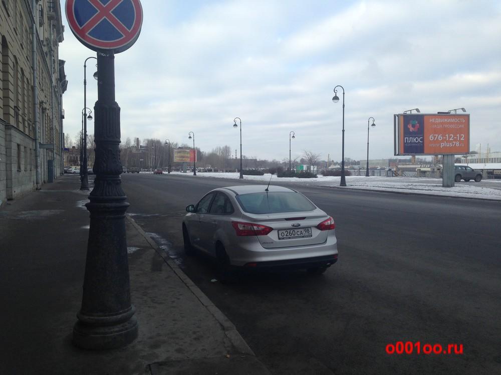 о260са98