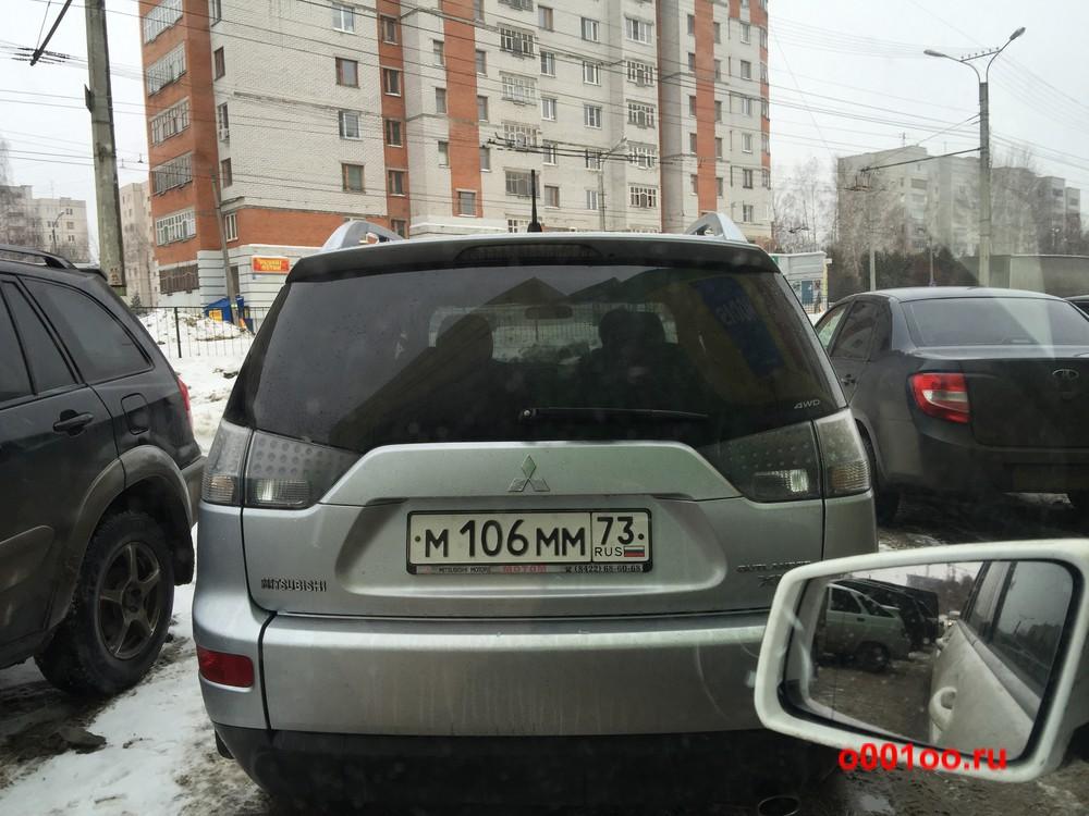 м106мм73