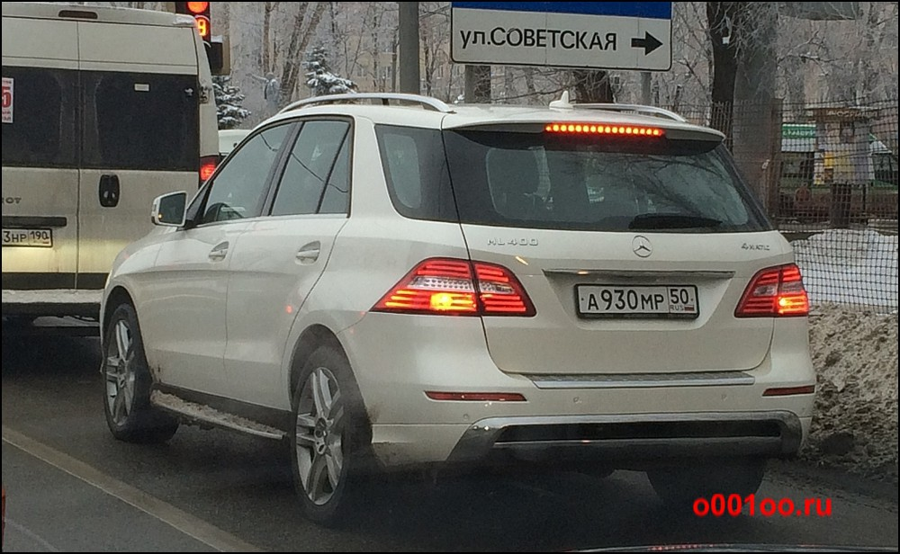 а930мр50