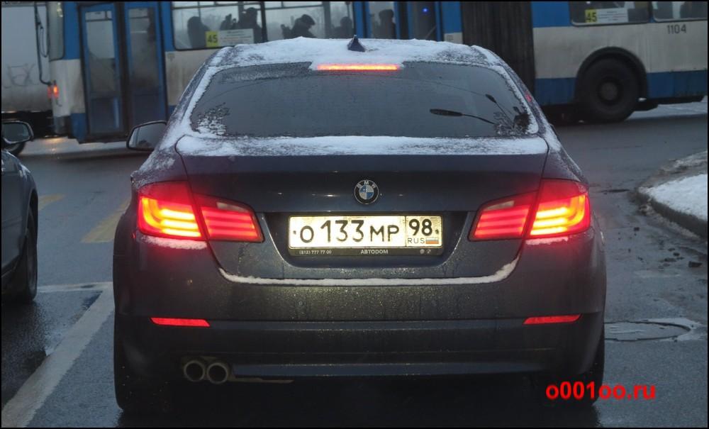 о133мр98