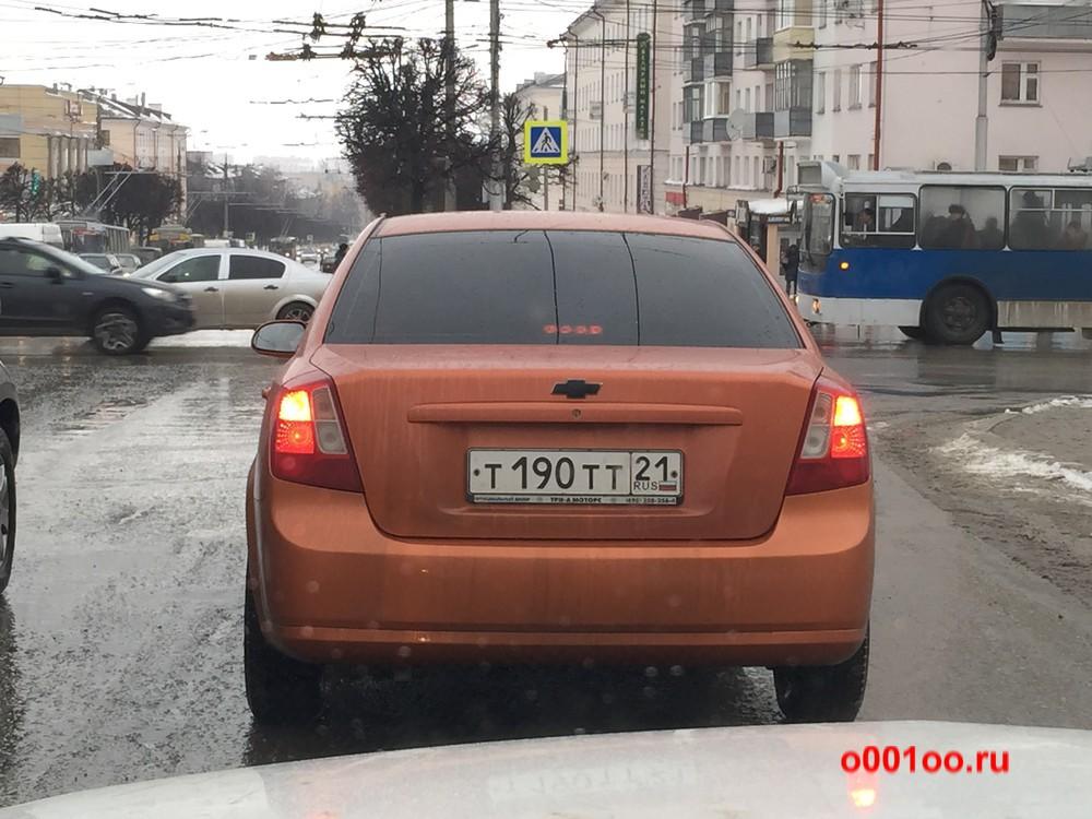 т190тт21
