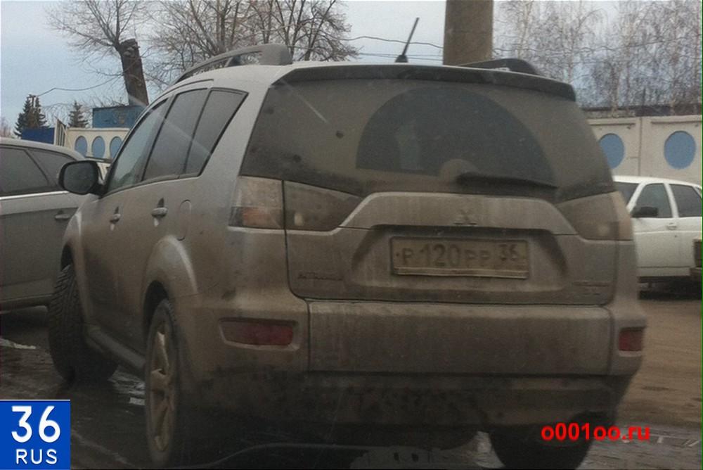р120рр36
