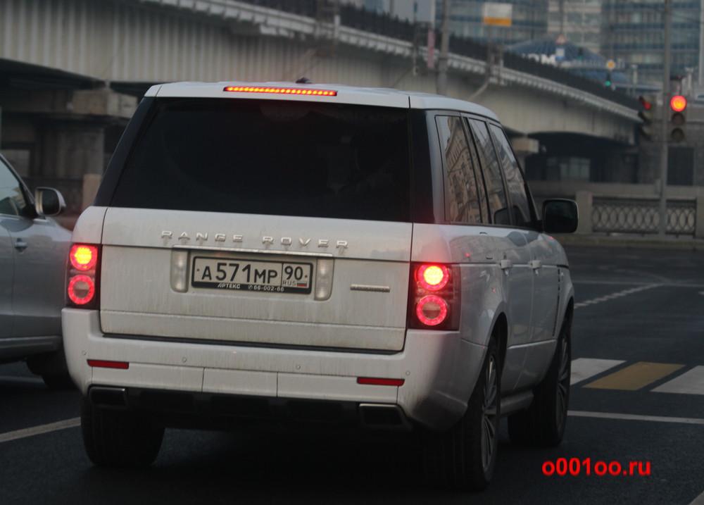 а571мр90