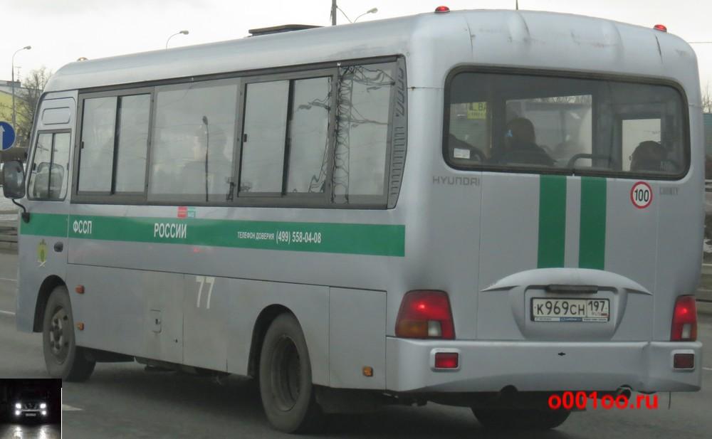 к969сн197